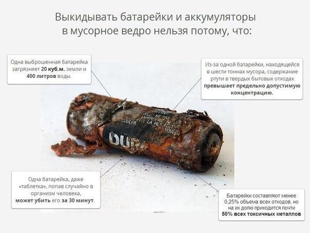 Батарейки опасны для окружающей среды