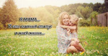 Я мама