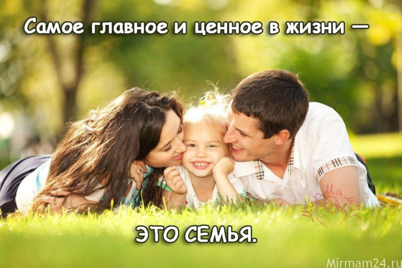 Самое главное и ценное в жизни это семья