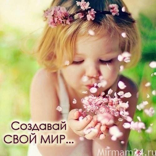 Создавай свой мир
