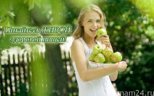 Питайтесь живой здоровой пищей!