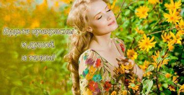 Будьте прекрасны и душой, и телом!