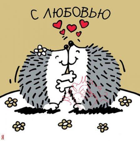 С любовью