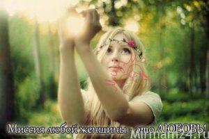 Миссия любой женщины - любовь