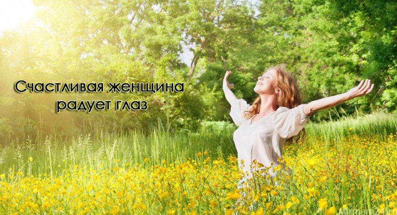 Счастливая женщина радует глаз