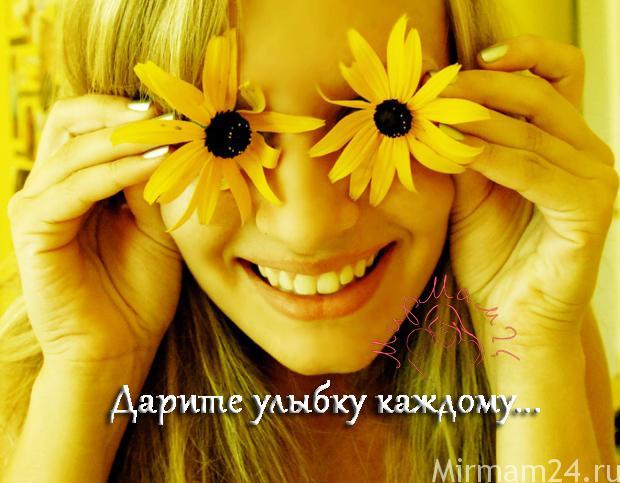 Дарите улыбку каждому