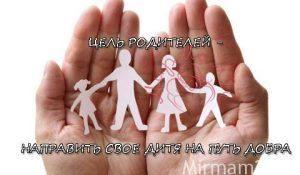 Направляйте дитя на путь добра