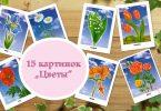 """Картинки для детей """"Цветы"""""""