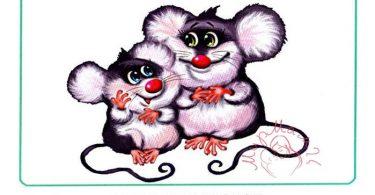 """Картинки для детей """"Мышь и мышонок"""""""