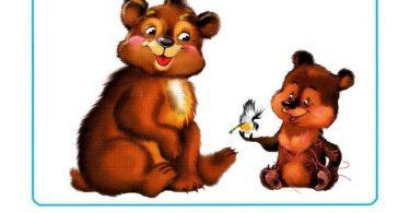 """Картинки для детей """"Медведица и медвежонок"""""""