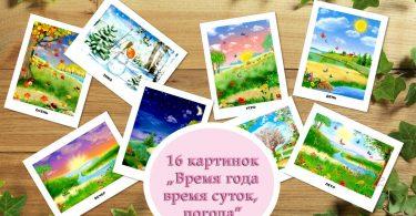 """Картинки для детей """"Время года, время суток, погода"""""""