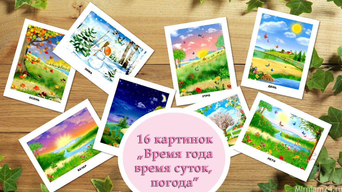 Картинки для детей солнечно