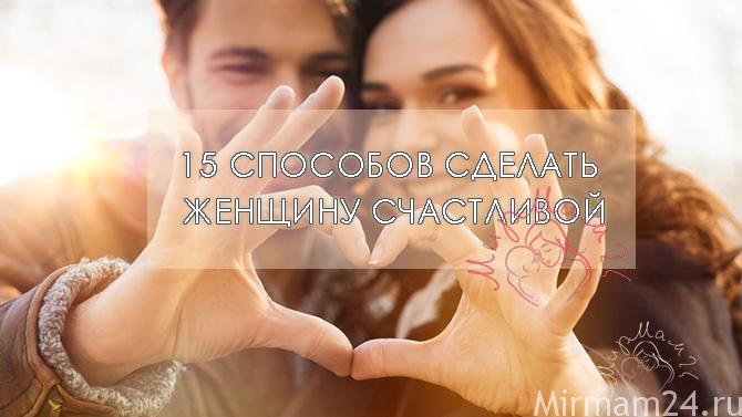 15 СПОСОБОВ СДЕЛАТЬ ЖЕНЩИНУ СЧАСТЛИВОЙ