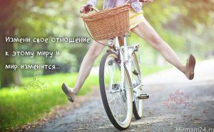 7 ШАГОВ, ЧТОБЫ ИЗМЕНИТЬ ОТНОШЕНИЕ К МИРУ