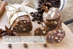 Сладкая шоколадная колбаска
