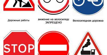 """Обучающие карточки""""ДОРОЖНЫЕ ЗНАКИ"""""""