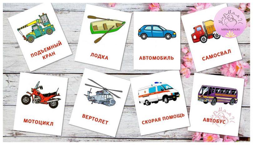 Обучающие карточки Транспорт