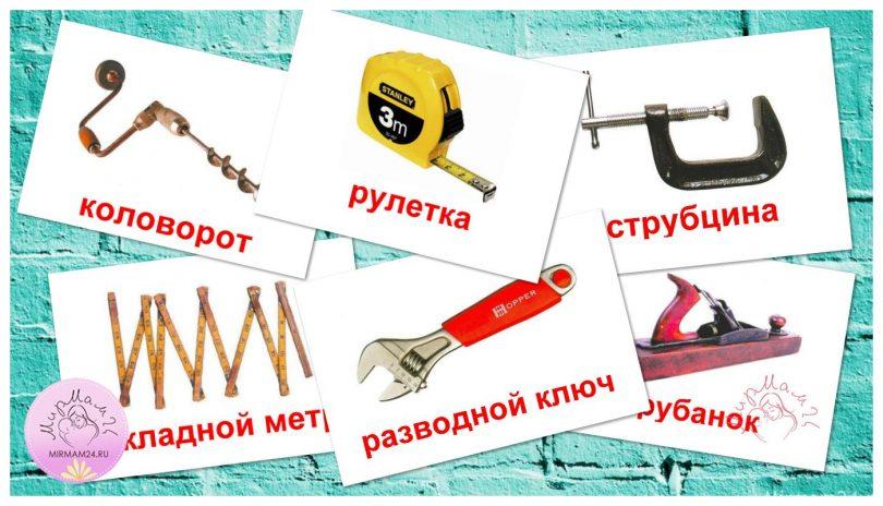 """Обучающие карточки """"Инструменты"""""""
