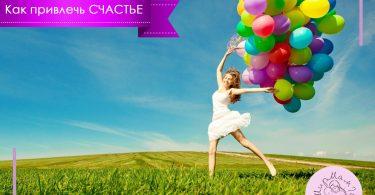 Как привлечь счастье