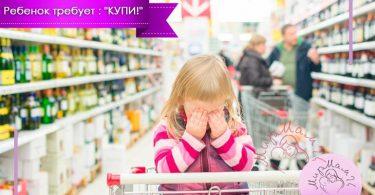 Ребенок требует купи