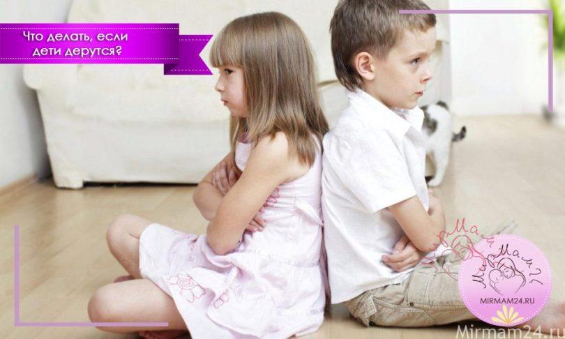 Что делать, если дети дерутся