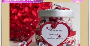 100 ПРИЧИН, ПОЧЕМУ Я ЛЮБЛЮ ТЕБЯ
