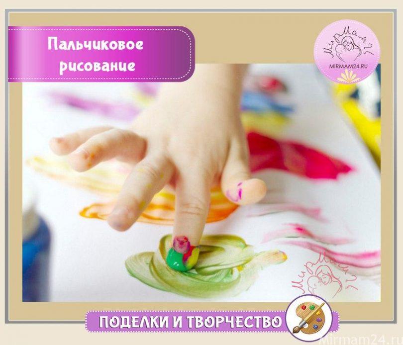 Пальчиковое рисование