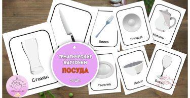 """Обучающие карточки """"ПОСУДА"""""""