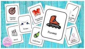 """Обучающие карточки """"Спортивный инвентарь"""""""
