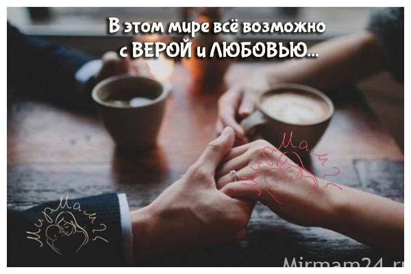 С любовью и верой