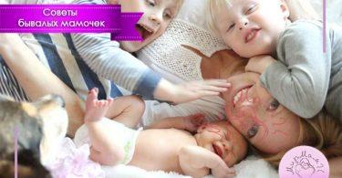 Совет бывалых мамочек