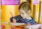 Как научить ребенка быть организованным