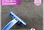 Как убрать катышки