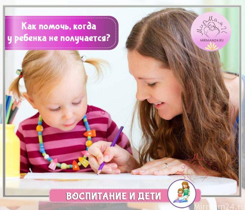 Как помочь ребенку, когда у него не получается