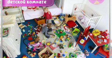 Что делать, когда в комнате у ребенка беспорядок