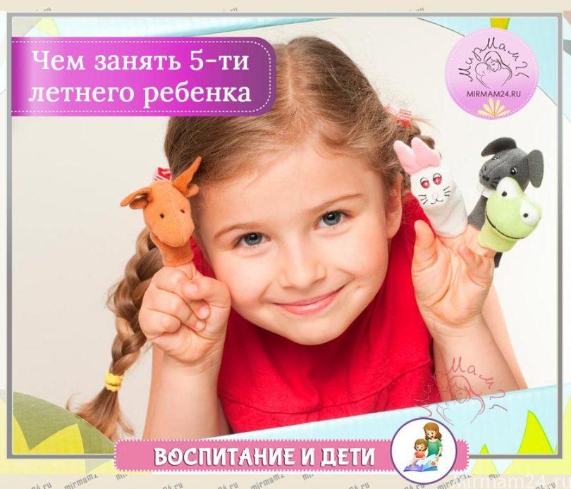 Чем занять 5-ти летнего ребенка