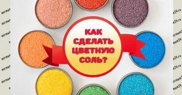 Как сделать цветную соль
