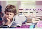 Что делать, когда ребенок не хочет читать?