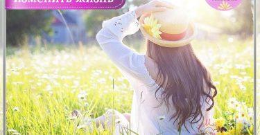 11 способов изменить свою жизнь