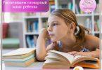 Как увеличить словарный запас ребенка