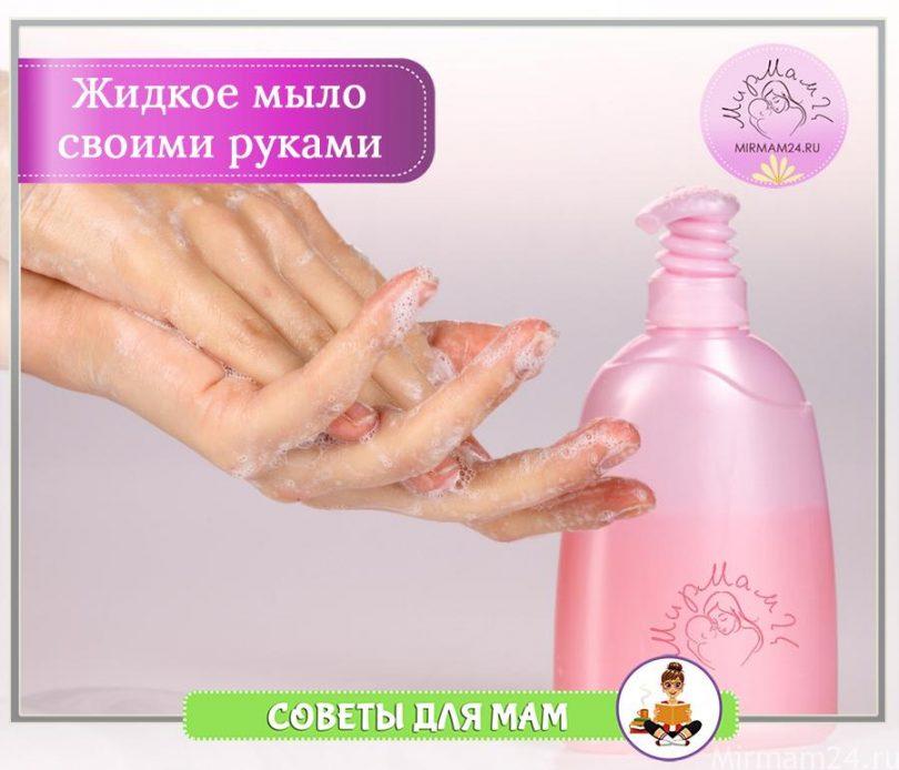 Как сделать жидкое мыло