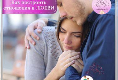 Как построить отношения в любви