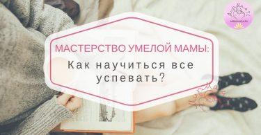 Как маме научиться все успевать?
