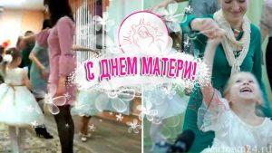 день матери праздник мирмам24