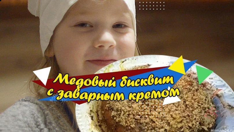 Обалденный-Катин-тортик-Медовый-бисквитик