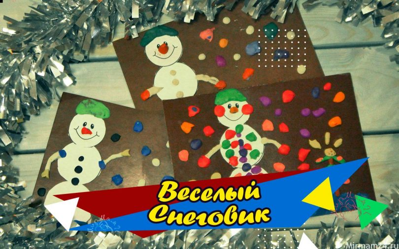 Веселый снеговик. Занятия для детей