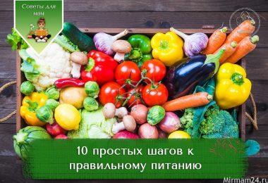 10 ПРОСТЫХ ШАГОВ К ПРАВИЛЬНОМУ ПИТАНИЮ