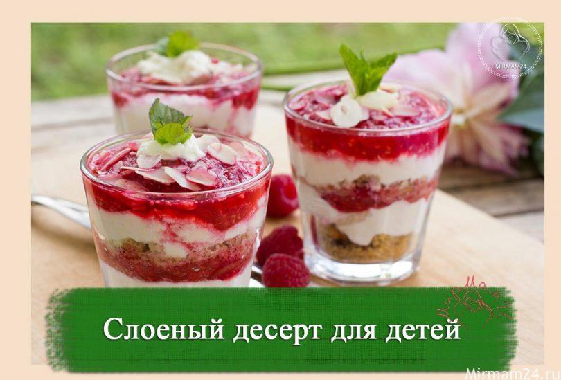 Слоенный фруктово-творожный десерт