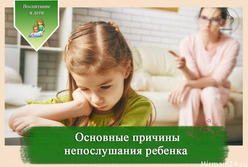 Что делать, если ребенок не слушается