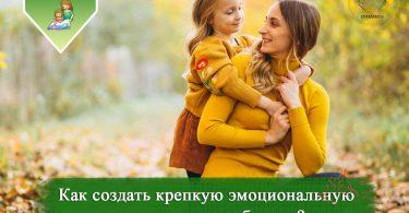 Крепкая эмоциональная связь с ребенком
